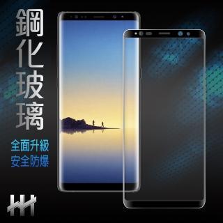 【HH】鋼化玻璃保護貼系列 Samsung Galaxy Note 8 -6.3吋-滿版3D曲面黑(GPN-SSNOTE8-3DK)