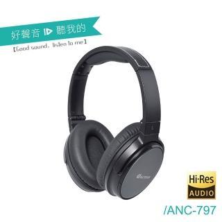 【ALTEAM我聽】ANC-797 卓越的降噪耳機(降噪/商務/旅遊)