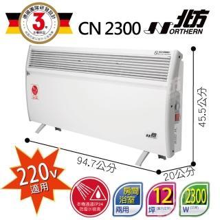 【北方】第二代對流式電暖器 房間浴室兩用(-CN2300)