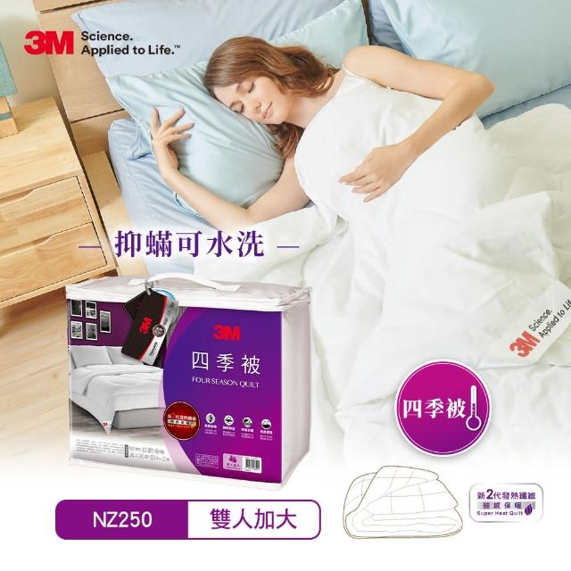 【3M】原廠新二代發熱纖維四季被NZ250(雙人加大8x7)/