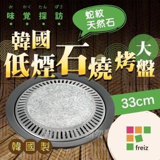 【FREIZ】33cm韓國低煙石燒烤盤-大(附石盤取用把手)