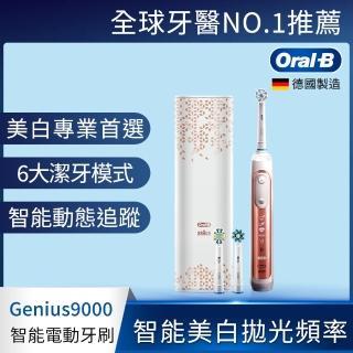 【德國百靈Oral-B-】Genius9000旗艦機種 3D智慧追蹤電動牙刷玫瑰金-V3(德國製造)