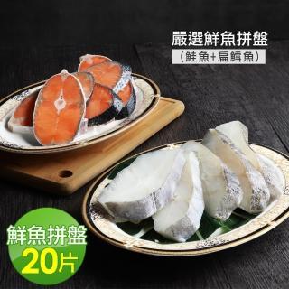 【優鮮配】嚴選鮮魚拼盤20片(鮭魚10片+大比目魚10片)