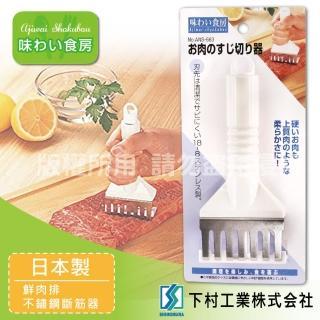【SHIMOMURA_下村工業】趣味食房不銹鋼肉類斷筋器(日本製)