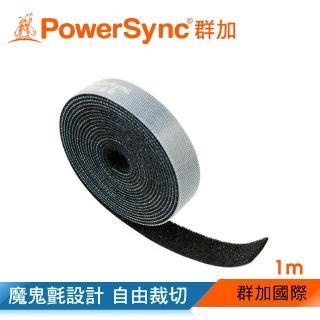 【PowerSync 群加】雙面魔鬼氈理線帶1.5mm/1m(AMSDG0010A)