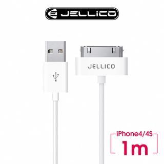 【JELLICO】1M 耐用系列 Apple iPhone4/4S 30pin 充電傳輸線(JEC-NY10-WTA1)