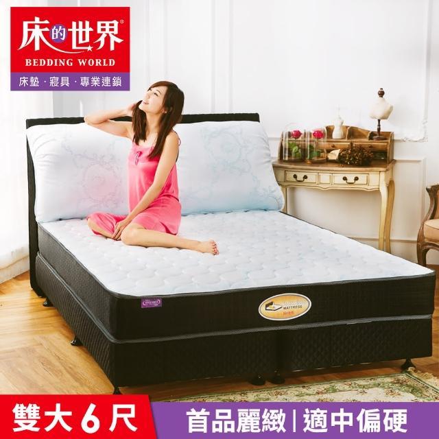 【床的世界】美國首品麗緻護背式彈簧床墊