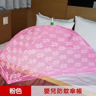 【凱蕾絲帝】台灣製造-嬰兒專用針織特多龍花紗睡簾防蚊傘型帳(粉)