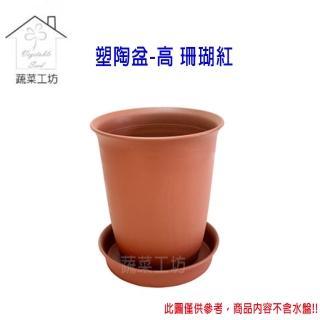 【蔬菜工坊】塑陶盆8號-高 珊瑚紅