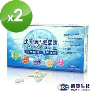 【德奧】日本森永比菲德氏億菌康x2盒(30粒/盒)