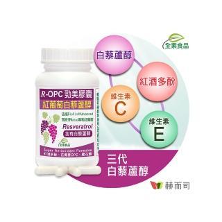 【赫而司】R-OPC二代勁美紅葡萄含白藜蘆醇植物膠囊(60顆/罐)