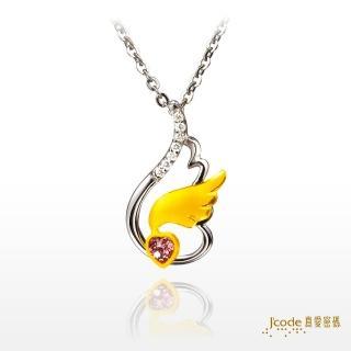 【J'code 真愛密碼】天使樂園金銀配墜子+白鋼項鍊(時尚金飾)