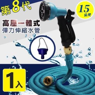 【Effect】第八代高壓一體式8段彈力伸縮水管(15公尺萬用轉接頭)