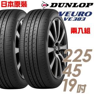 【DUNLOP 登祿普】日本製造 VE303舒適寧靜輪胎_兩入組_225/45/19(VE303)