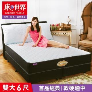 【床的世界】美國首品經典獨立筒床墊 S3 - 雙人加大