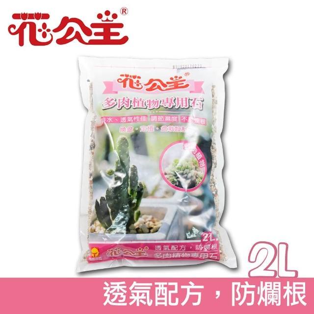 【花公主】多肉植物專用石2L/