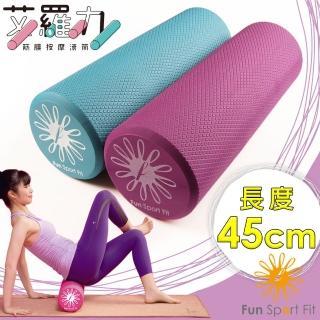【Fun Sport】艾羅力筋膜按摩滾筒-中款45cm送收納袋(瑜珈棒-瑜珈滾棒-按摩棒)
