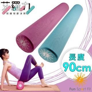 【Fun Sport】艾羅力筋膜按摩滾筒-長款90cm(瑜珈棒-瑜珈滾棒-按摩棒)
