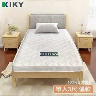 【KIKY】薄型獨立筒床墊 單人3尺(雙層床適用)-618限定防疫好眠