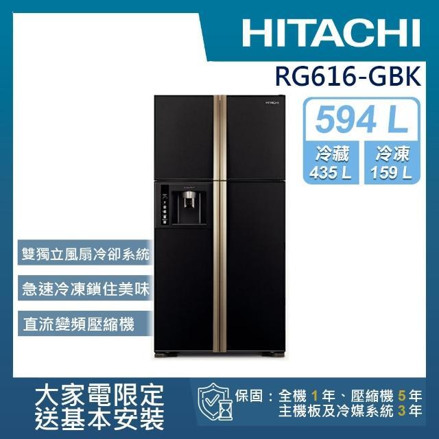 【雙重送★HITACHI 日立】594L變頻四門對開冰箱(RG616)