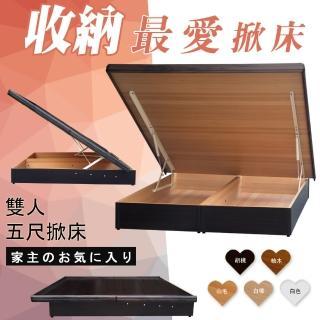 【HOME MALL】收納主義雙人後掀床架-5尺(5色)