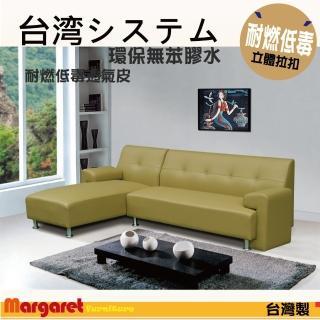 【Margaret】艾妮莎耐燃透氣獨立筒L型沙發(2色可選)