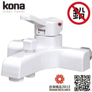 【kona】萃思沐浴龍頭-白(ECO-SSY-01-PWW01)