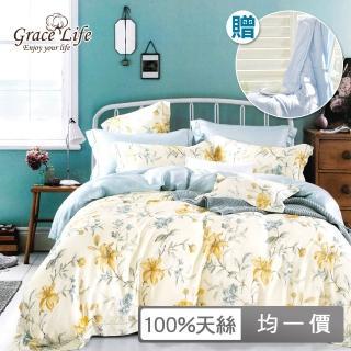 【Grace Life】雙人/加大 100%天絲四件式兩用被套床包組(多款任選)