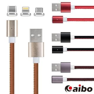 【aibo】三合一 磁吸式傳輸充電皮革線(Type-C/Lightning/Micro USB)
