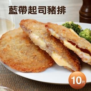 【優鮮配任選999】藍帶起司豬排10片(約80g/片)