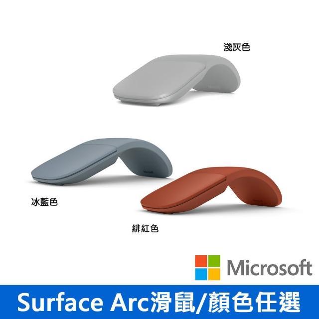 【Microsoft微軟】Surface Arc 滑鼠(三色任選)