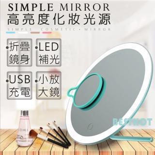 【BESTHOT】LED折疊簡約化妝鏡 全新二代(旅行專用補光鏡 摺疊鏡)