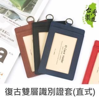 【珠友】直式-復古雙層識別證件套 工作證套 票卡夾