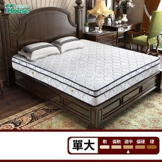 【IHouse】華納 抗菌透氣三線獨立筒床墊(單大3.5尺)