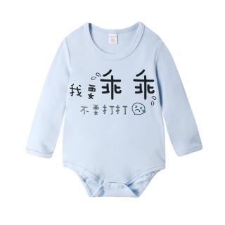 【Baby童衣】任選 獨家趣味文字印花 純棉長袖包屁衣-藍底 66315(我要乖乖不要打打)