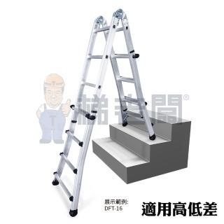 【梯老闆】9尺/9階 可調式萬用梯(直梯/A字梯/樓梯間高低差/關節梯/伸縮調整/荷重150公斤/免運費/DFT-20)