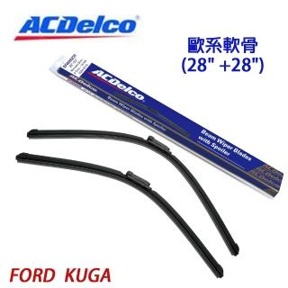 【ACDelco】ACDelco歐系軟骨 FORD KUGA專用雨刷組-28+28吋