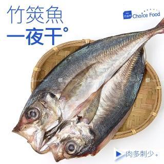 【巧益市】台灣竹筴魚一夜干10尾(250g/尾)