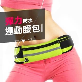 【索樂生活】彈力防水運動腰包(隱形跑步腰包路跑腰包手機腰包運動腰包推薦彈力貼身腰包)/