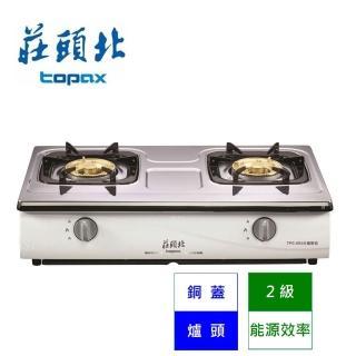 【節能補助再省1千 莊頭北】雙口安全爐 TPG-603 桶裝瓦斯 LPG ★ 不含 ★(能源效率2 級)