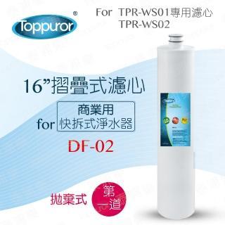 【Toppuror 泰浦樂】16吋摺疊式pp纖維濾心(TPR-WS01/02)