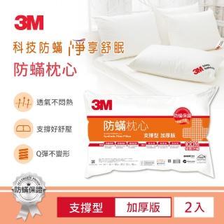 【0331前下單抽萬元防蹣寢具組】3M 防蹣枕心-支撐型加厚版(超值2入組)