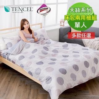 【Lapin】新一代 吸濕 排汗 天絲 單人- 床包兩用被三件組(多款任選)