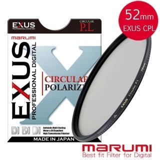 【Marumi】EXUS CPL-52mm 防靜電‧防潑水‧抗油墨鍍膜偏光鏡