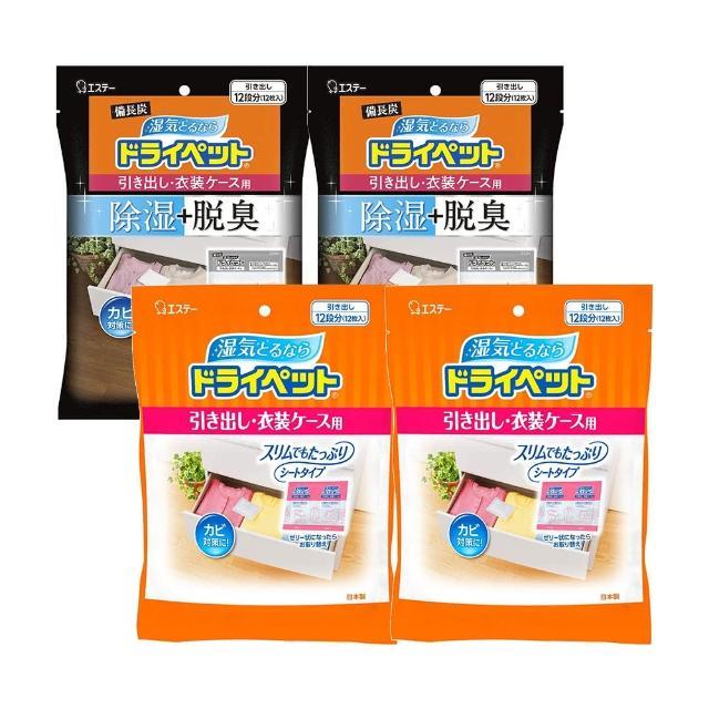 【ST雞仔牌-買2送2】日本強效吸濕小包企劃組-抽屜衣櫃用(共48入)/