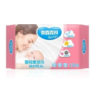 【奈森克林】嬰兒純水柔濕巾(120抽/包)