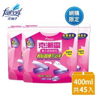 【克潮靈】集水袋補充包45入-晨露香氛(5入/組-3組/箱-3箱購)