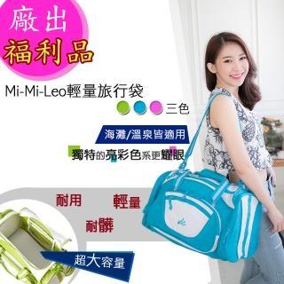 【MI MI LEO】輕量旅行袋-廠出福利品(#輕旅行#旅行袋#海灘#溫泉#推薦袋款)