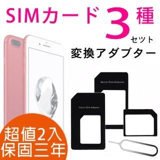 高強度原廠保固 Apple Nano / Micro Sim 轉接卡組-2入組