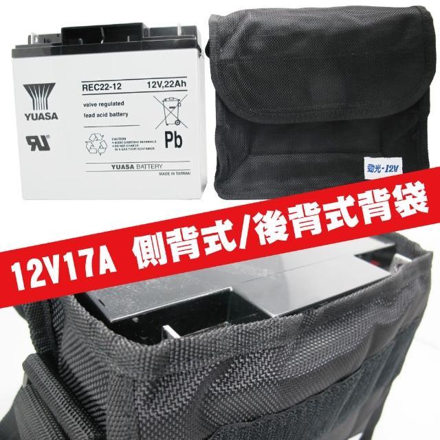【CSP進煌】12V17A電池背袋(電池袋 側背袋 後背袋 背肩袋 防水尼龍材質 適用:17A-24A電池)